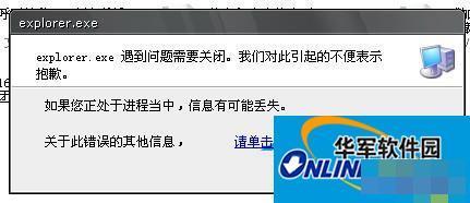 Win7 IE瀏覽器提示explorer.exe出現問題需要關閉的解決方法
