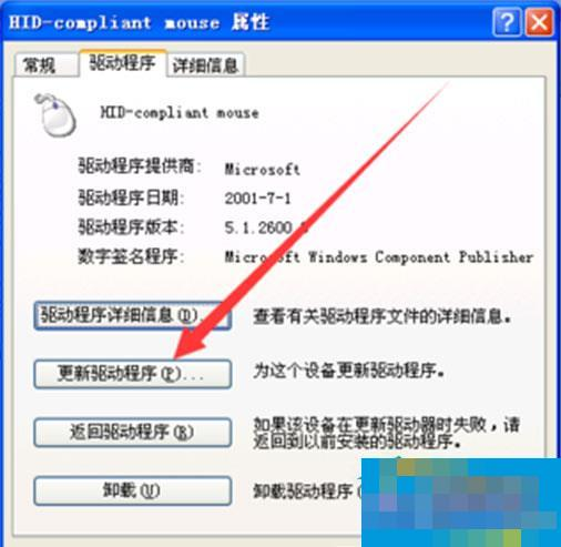 WinXP系统鼠标驱动出现问题导致点击无反应如何解决?