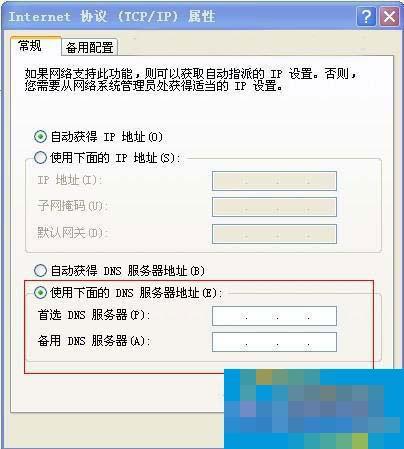 WindowsXP系统设置DNS的步骤