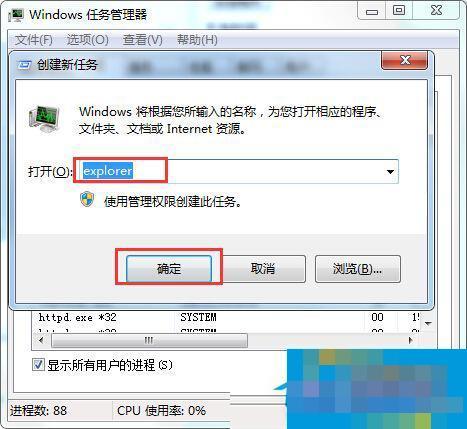 Windows7旗舰版桌面音量图标消失的原因及解决方法