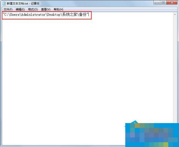 Win7系统怎么快速复制文件或文件夹路径?