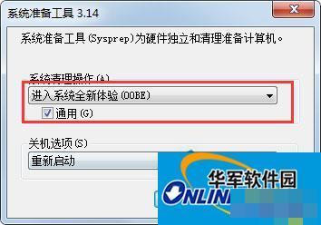 Win7自带的sysprep工具是干嘛用的?Win7又该如何使用sysprep工具?