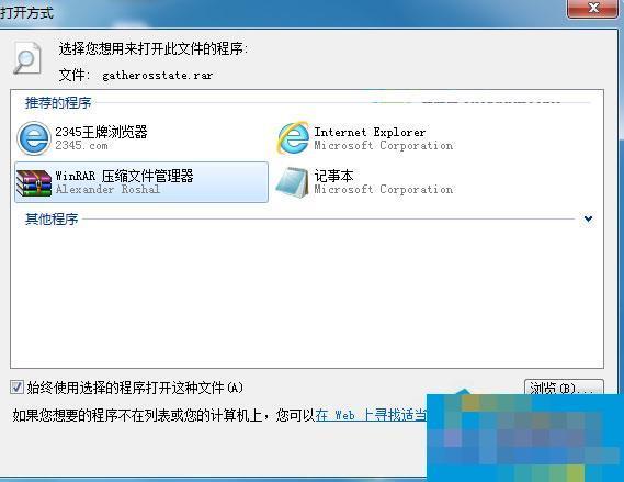 Win7系统RAR压缩文件的打开方式变成记事本了怎么办?