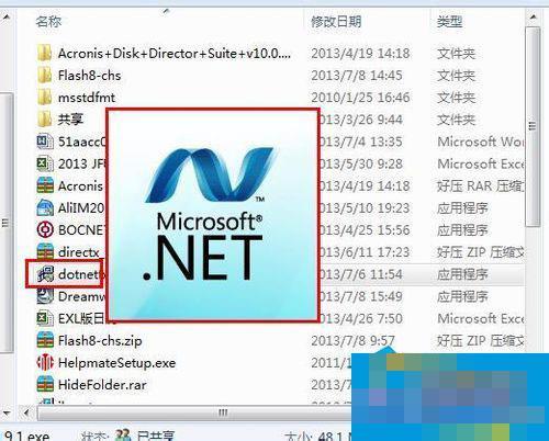 Win7系统下.NET framework 4.0安装失败如何解决?