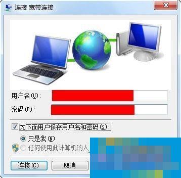 Win7系统怎么建立宽带连接?Win7宽带连接的设置方法