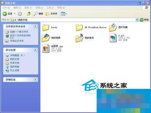 WinXP系统下我的文档打不开怎么办?