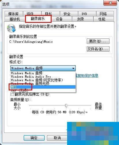 Win7系统如何将cda文件转换成mp3?Win7系统cda格式转换的方法