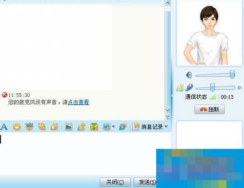 WinXP系统qq语音对方听不到我的声音怎么办?
