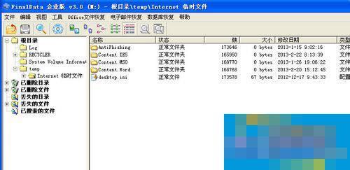WinXP移动硬盘格式化恢复方法 WinXP系统硬盘格式化恢复软件使用教程
