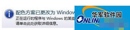 """Win7系统提示""""配色方案已更改为Windows7 Basic""""如何解决?"""