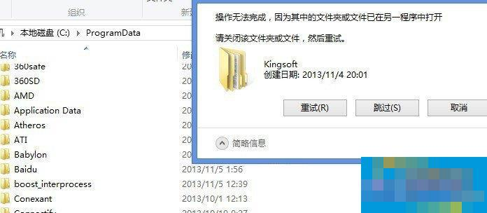kingsoft是什么文件夹?kingsoft怎么删除?