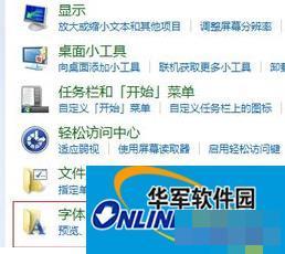 Win7系统查看字体库的技巧
