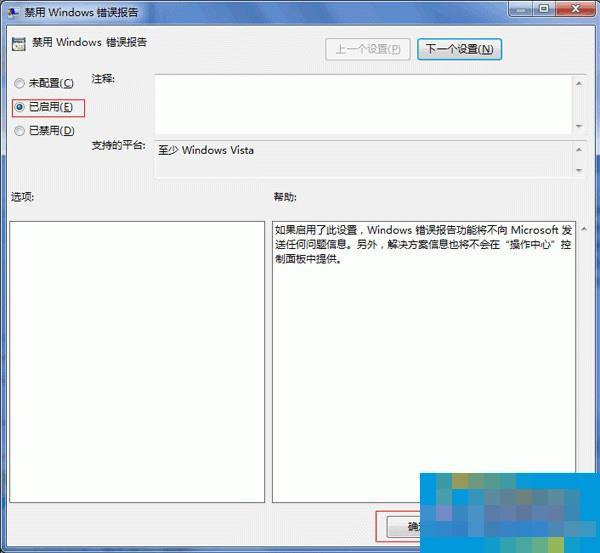 Win7取消错误报告提示窗的方法