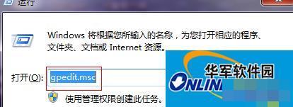 Win7系统打不开Windows移动中心的应对措施