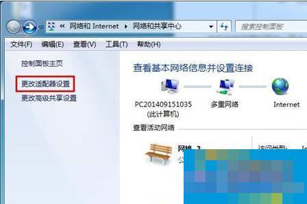 Win7怎么禁用IPv6协议? Win7关闭IPv6协议加快运行速度的方法