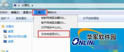 Win7文件夹字体改变为蓝色的应对措施