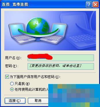 宽带连接点不开怎么办?WinXP电脑宽带连接打不开解决方法