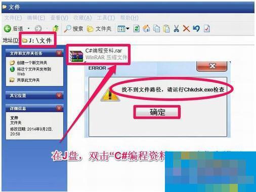 文件系统错误怎么办?如何自动修复WinXP文件系统错误?