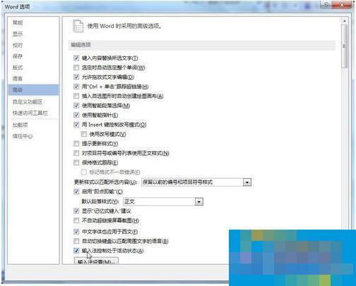 Word不能输入汉字怎么办?Word不能输入汉字解决方法