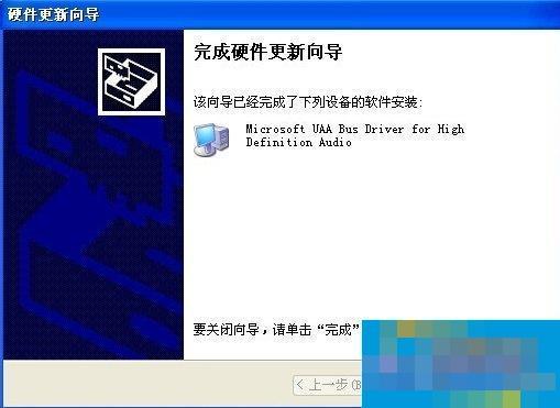 WinXP系统HD Audio总线驱动怎么安装?
