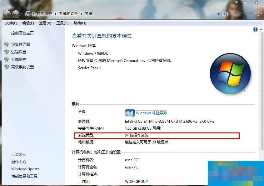 Windows7如何解决appcrash问题?