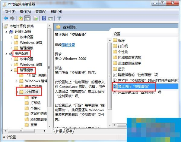 Win7网络和共享中心打开受限怎么办?