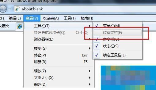 Win7 IE浏览器收藏夹变成灰色无法点击怎么办?