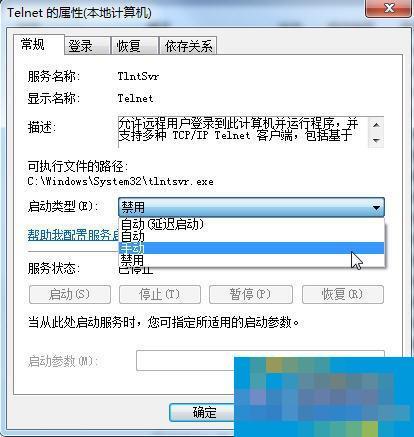 Win7启动Telnet服务的方法