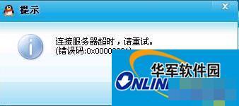 Win7系统中QQ登录超时提示错误码0x00000001的处理技巧