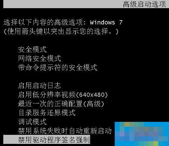 Win7提示LDrvPro64.sys无法验证数字签名的解决办法