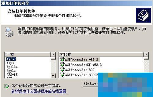 WinXP系统中打印机驱动怎么安装?