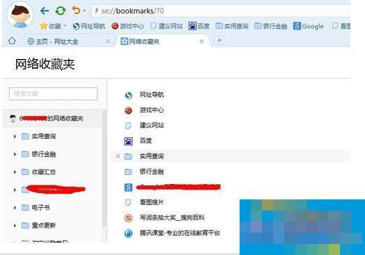 Win7系统中的搜狗浏览器收藏夹在哪