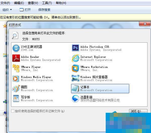 Win7系统下hosts文件修复的解决方法