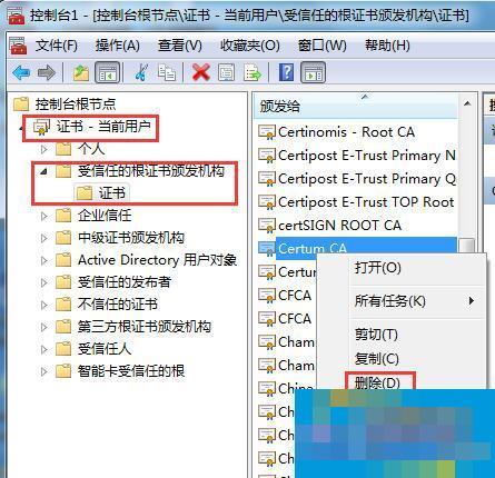 Win7系统安全证书过期怎么办?