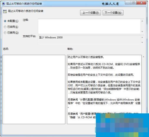Win7提示系统管理员设置了系统策略禁止进行此安装怎么办?