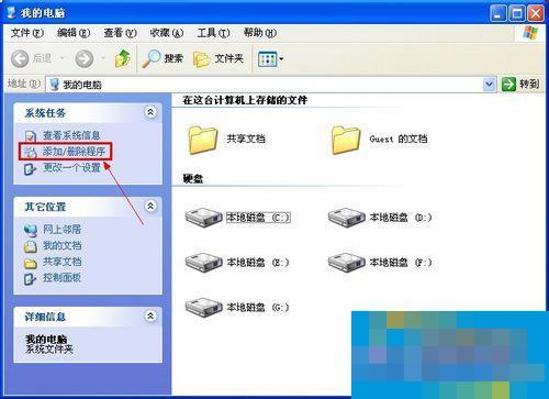WinXP无法定位序数459于动态链接库的解决方法