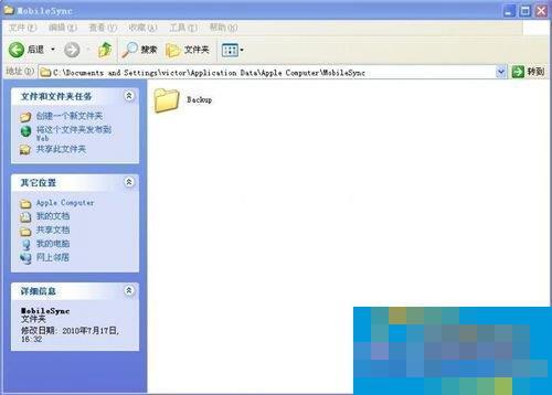 Win7怎样把Backup文件夹移动到别的分区?