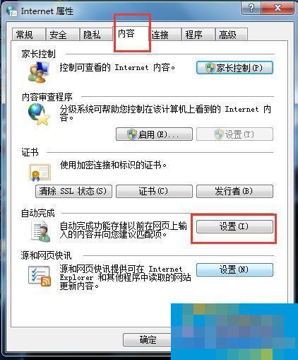 怎么让网页记住密码?让网页记住密码的方法