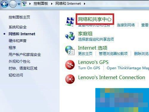 Win7如何启用网络发现?开启网络发现的方法
