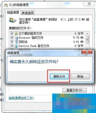 Win7碎片整理在哪?如何打开磁盘清理?