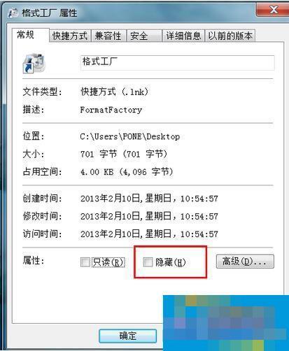 Win7怎样隐藏图标?隐藏桌面图标的方法