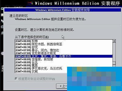 如何安装Windows Me操作系统?