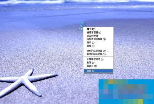 WinXP系统怎么看电脑是32位还是64位?