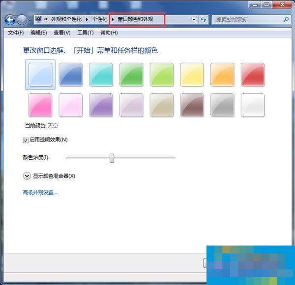 怎么更改Win7配色方案?更改Win7配色方案的方法