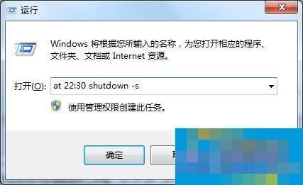 电脑定时自动关机命令怎么使用?