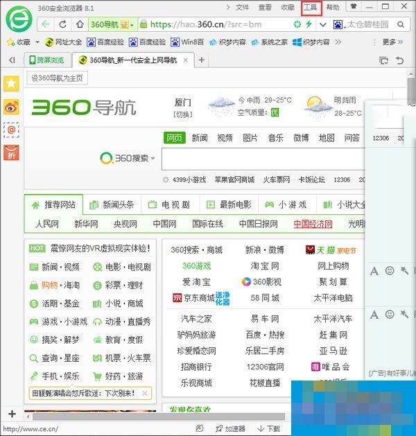 Win7鼠标左键点击网页标签后自动关闭如何解决?