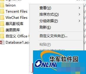 Win10系统下D盘变成我的文档怎么办?