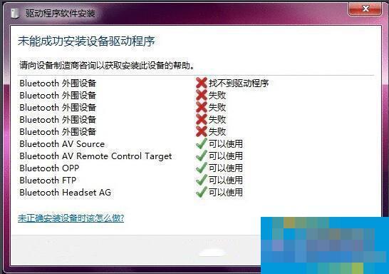 Win7蓝牙驱动安装失败的原因分析与解决方法