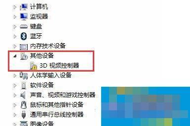 Win7设备管理器里的3D视频控制器是什么?安装3D视频控制器驱动的方法