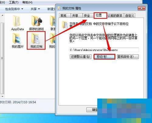 Win7如何把我的文档转移到D盘?把我的文档转移到D盘的方法
